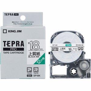 KINGJIM SP18K テプラ PRO テープカートリッジ 上質紙ラベル 18mm 白/黒文字