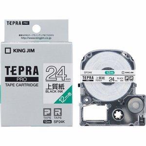 KINGJIM SP24K テプラ PRO テープカートリッジ 上質紙ラベル 24mm 白/黒文字