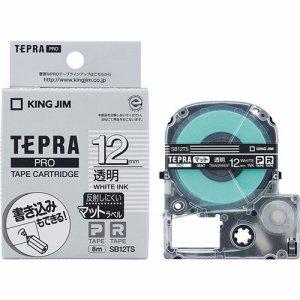KINGJIM SB12TS テプラ PRO テープカートリッジ マットラベル 12mm 透明 /白文字
