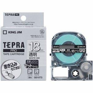 KINGJIM SB18TS テプラ PRO テープカートリッジ マットラベル 18mm 透明 /白文字