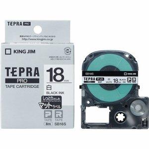 KINGJIM SB18S テプラ PRO テープカートリッジ マットラベル 18mm 白/黒文字