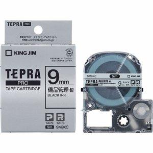 KINGJIM SM9XC テプラ PRO テープカートリッジ 備品管理ラベル 9mm 銀/黒文字
