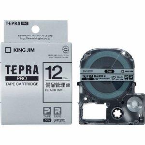 KINGJIM SM12XC テプラ PRO テープカートリッジ 備品管理ラベル 12mm 銀/黒文字