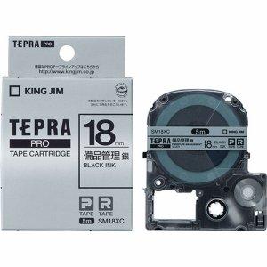 KINGJIM SM18XC テプラ PRO テープカートリッジ 備品管理ラベル 18mm 銀/黒文字