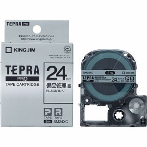 KINGJIM SM24XC テプラ PRO テープカートリッジ 備品管理ラベル 24mm 銀/黒文字