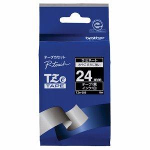 BROTHER TZE-355 ピータッチ TZEテープ ラミネートテープ 24mm 黒 /白文字