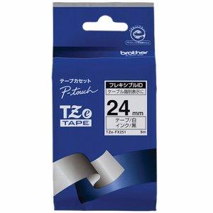BROTHER TZE-FX251 ピータッチ TZEテープ フレキシブルIDテープ 24mm 白 /黒文字