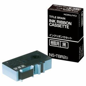 コクヨ NS-TBR2D タイトルブレーン インクリボンカセット 9mm 樹脂用 黒文字