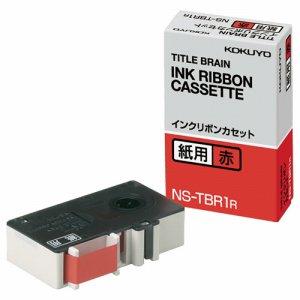 コクヨ NS-TBR1R タイトルブレーン インクリボンカセット 9mm 紙用 赤文字