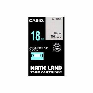 CASIO XR-18SR NAME LAND スタンダードテープ 18mm×8M 銀 /黒文字