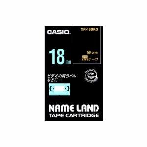 CASIO XR-18BKG NAME LAND スタンダードテープ 18mm×8M 黒 /金文字