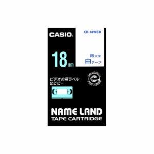 CASIO XR-18WEB NAME LAND スタンダードテープ 18mm×8M 白 /青文字