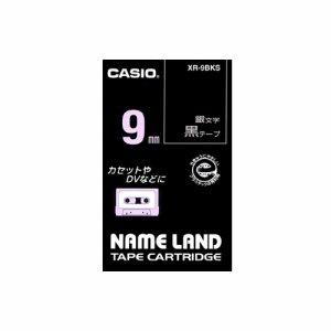CASIO XR-9BKS NAME LAND スタンダードテープ 9mm×8M 黒 /銀文字
