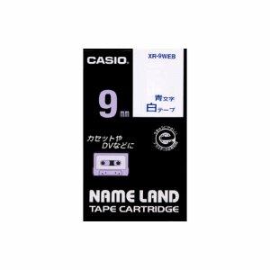 CASIO XR-9WEB NAME LAND スタンダードテープ 9mm×8M 白 /青文字