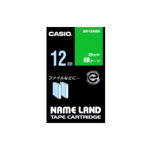 CASIO XR-12AGN NAME LAND スタンダードテープ 12mm×8M 緑 /白文字