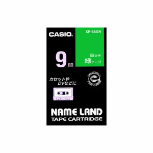 CASIO XR-9AGN NAME LAND スタンダードテープ 9mm×8M 緑 /白文字