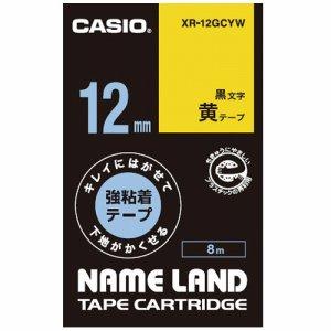 CASIO XR-12GCYW NAME LAND キレイにはがせて下地がかくせる強粘着テープ 12mm×8M 黄 /黒文字