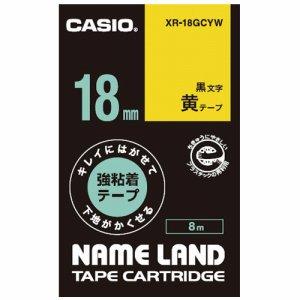 CASIO XR-18GCYW NAME LAND キレイにはがせて下地がかくせる強粘着テープ 18mm×8M 黄 /黒文字