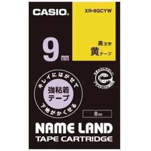CASIO XR-9GCYW NAME LAND キレイにはがせて下地がかくせる強粘着テープ 9mm×8M 黄 /黒文字