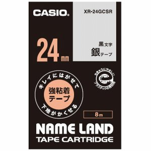 CASIO XR-24GCSR NAME LAND キレイにはがせて下地がかくせる強粘着テープ 24mm×8M 銀 /黒文字