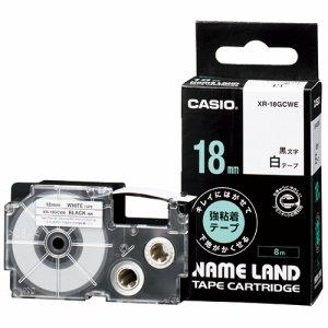 CASIO XR-18GCWE NAME LAND キレイにはがせて下地がかくせる強粘着テープ 18mm×8M 白 /黒文字