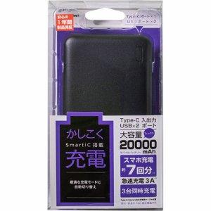 オウルテック OWL-LPB20001-BK 20000MAH リチウムポリマーモバイルバッテリー ブラック