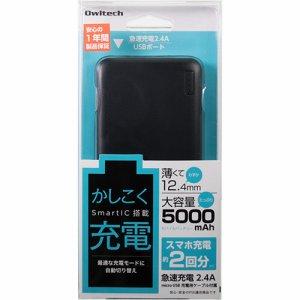 オウルテック OWL-LPB5005-BK SMART IC搭載モバイルバッテリー 5000MAH ブラック