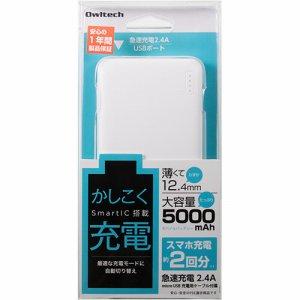 オウルテック OWL-LPB5005-WH SMART IC搭載モバイルバッテリー 5000MAH ホワイト