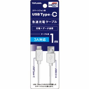 TOPLAND CHTCCB100-WT USBTYPE-C 急速充電ケーブル ホワイト 1m