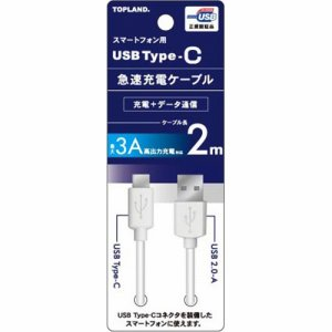 TOPLAND CHTCCB200-WT USBTYPE-C 急速充電ケーブル ホワイト 2m