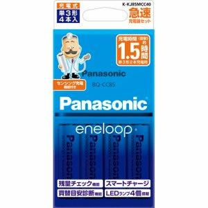 PANASONIC K-KJ85MCC40 急速充電器セット ENELOOP単3形4本付