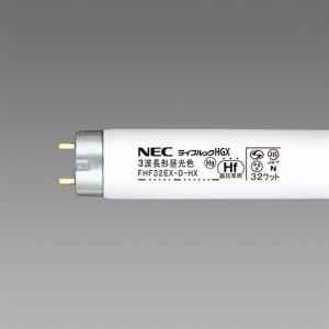 NEC FHF32EX-D-HX HF蛍光ランプ ライフルックHGX 32W形 3波長形 昼光色 業務用パック
