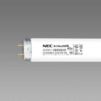 NEC FLR40SEX-N/M/36-X/4K-L 蛍光ランプ ライフルックHGX 直管ラピッドスタート形 40W形 3波長形 昼白色