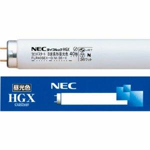 NEC FLR40SEX-D/M/36-X-10P 蛍光ランプ ライフルックHGX 直管ラピッドスタート形 40W形 3波長形 昼光色