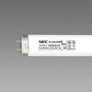 NEC FLR40SEX-D/M/36-HG 蛍光ランプ ライフルックHG 直管ラピッドスタート形 40W形 3波長形 昼光色
