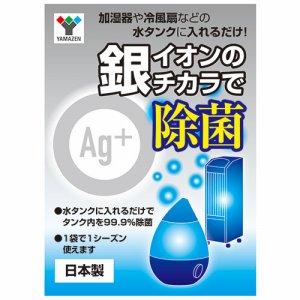 YAMAZEN MZC-AG6A 銀イオン抗菌剤 約6g