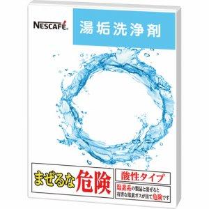 ネスレ 419246 ネスカフェ 湯垢洗浄剤