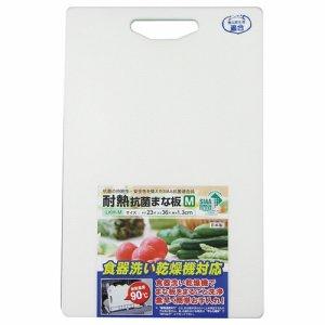 三洋化成 LKH-M 耐熱抗菌まな板