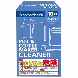 白元アース S5107-0 ポット&コーヒーメーカー洗浄剤