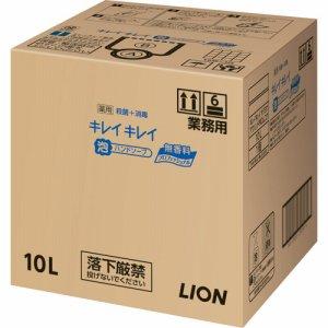 ライオン BPGHU10 キレイキレイ 薬用泡ハンドソープ 無香料 業務用