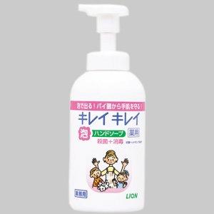 ライオン BPGHAL*K キレイキレイ 薬用 泡ハンドソープ シトラスフルーティの香り 本体