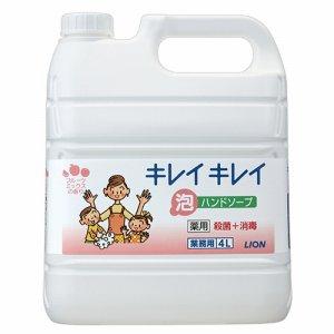 ライオン BPGHJ4 キレイキレイ 薬用泡ハンドソープ フルーツミックスの香り 業務用