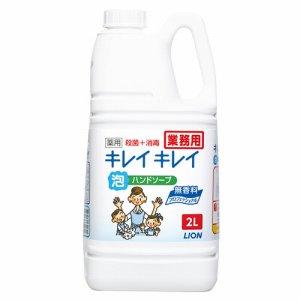ライオン キレイアワハンドPRO2L キレイキレイ 薬用泡ハンドソープ 無香料 業務用