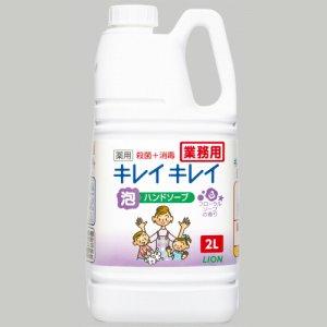 ライオン BPGHF2 キレイキレイ 薬用泡ハンドソープ フローラルソープの香り 業務用