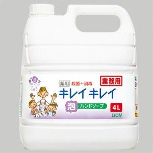 ライオン BPGHF4*J キレイキレイ 薬用泡ハンドソープ フローラルソープの香り 業務用