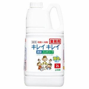 ライオン K-キレイ-2L キレイキレイ 薬用液体ハンドソープ 業務用