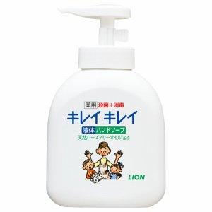 ライオン BPPHY*S キレイキレイ 薬用 液体ハンドソープ 本体