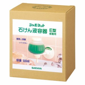 サラヤ 21453 シャボネット石鹸液専用容器 E型接着用