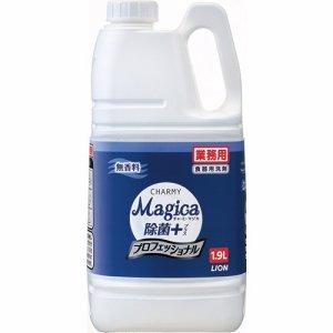 ライオン SYQENGS CHARMY MAGICA 除菌プロフェッショナル 無香料 業務用