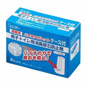 エステー 12141 男子トイレ用消臭尿石防止剤 バイオタブレット ケース付 35G /個